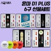 혼마 D1 PLUS 6구 선물세트 (3pc) 맞춤 볼마커세트