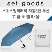 호텔수건+스위스밀리터리 자동3단 우산(NM001) 타올세트