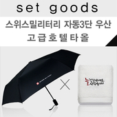 호텔수건+스위스밀리터리 자동3단 우산(NM002) 타올세트