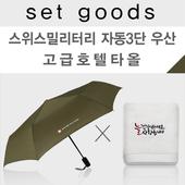 호텔수건+스위스밀리터리 자동3단 우산(NM003) 타올세트