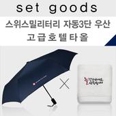 호텔수건+스위스밀리터리 자동3단 우산(NM004) 타올세트