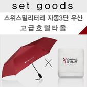 호텔수건+스위스밀리터리 자동3단 우산(NM005) 타올세트