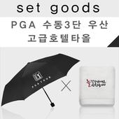 호텔수건+PGA 수동3단 우산(NM009) 타올세트