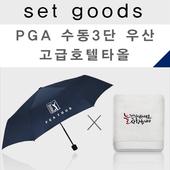 호텔수건+PGA 수동3단 우산(NM010) 타올세트
