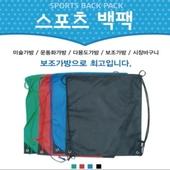 스포츠백팩/학원보조가방/스포츠가방