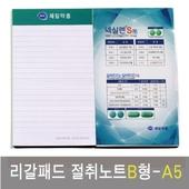 리갈패드절취노트B형-A5(127*203)