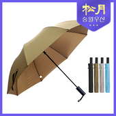 [송월우산] 송월 2단 무지 자동 우산