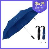 [송월우산] 카운테스마라 3단 완전자동 곡자우산