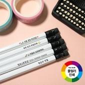 화이트 육각(2B)연필 (풀컬러인쇄)