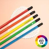비비드 육각(2B)연필 (풀컬러인쇄)