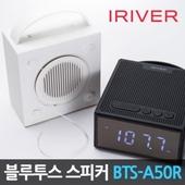아이리버 블루투스 스피커 BTS-A50R