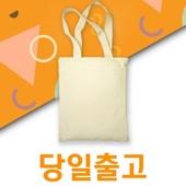 [당일출고/인쇄없음] 무지 에코백 - 소