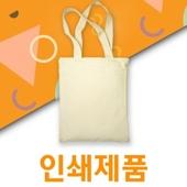 [인쇄제품] 무지 에코백 - 소