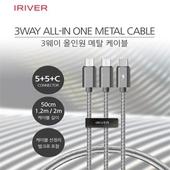 아이리버 3웨이 올인원 메탈 케이블 55C (5핀케이블+5핀케이블+C타입케이블)