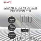 아이리버 3웨이 올인원 메탈 케이블 558 (5핀케이블+5핀케이블+8핀케이블)