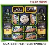 목우촌 클래식 100호 선물세트 엘지생활건강 식품 선물세트