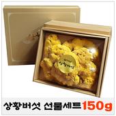 상황버섯/참나무상황버섯/버섯선물세트/설선물/추석선물/150g