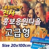 전사 홍보응원타올(고급형)