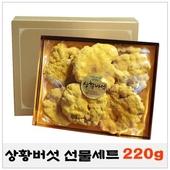 상황버섯/참나무상황버섯/버섯선물세트/설선물/추석선물/220g