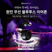 V SOUND 완전무선 블루투스이어폰 5 0
