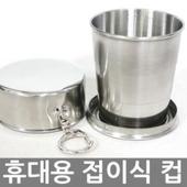 휴대용 접이식 등산컵(250ml)
