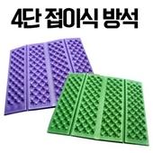 4단 접이식 방석 매트 가방 인쇄가능