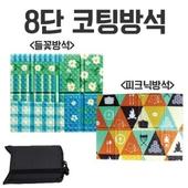 8단 접이식 방석 매트 가방 인쇄가능