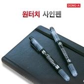 동아원터치 컴퓨터용싸인펜