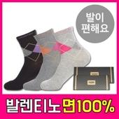 발렌티노 면100% 마름모 중목 숙녀(단품/1족선물세트/2족선물세트)