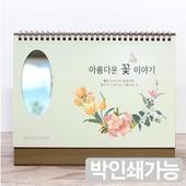 아름다운 꽃(거울) 달력 카렌다