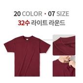 면 32수 라이트 라운드 티셔츠