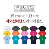 기능성 원단 드라이 라운드 반팔 티셔츠