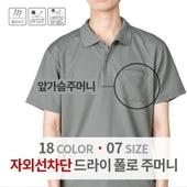 기능성 원단 드라이 폴로 주머니 반팔 티셔츠