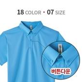기능성 원단 드라이 버튼다운 폴로 반팔 티셔츠