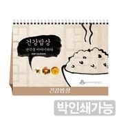 건강밥상 (달력/카렌다)