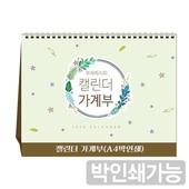 캘린더 가계부(박인쇄) (달력/카렌다)