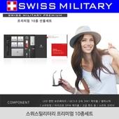 (HB)스위스밀리터리 프리미엄 휴대폰악세사리 10종세트