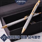 [아모티아] 템플 금속볼펜