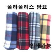 사계절 담요 무릎덮개 인쇄가능