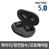 [아쿠아I3] 완전방수 블루투스 이어폰 IPX7/오토페어링