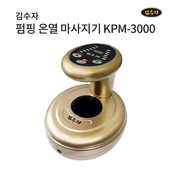 유선 펌핑 온열 마사지기 KPM-3000