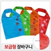 장바구니/보급형/시장바구니/휴대가방/쇼핑가방/쇼핑백