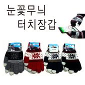 눈꽃무늬장갑 터치가능 겨울장갑