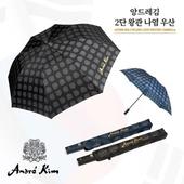 앙드레김 2단왕관문장나염우산