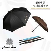 앙드레김 70엠보장우산
