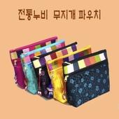 외국인 선물  전통누비  화장품 파우치   소품파우치