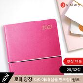 [다이어리]32절 로마 양장다이어리 심플밴드형 핑크