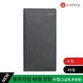 봉제 타임 48절 양장 수첩 투명형 그레이