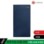 봉제 타임 48절 양장 수첩 투명형 네이비