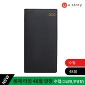 봉제 타임 48절 양장 수첩 투명형 블랙